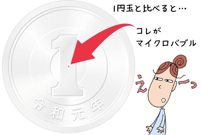 マイクロバブル1円玉比較図