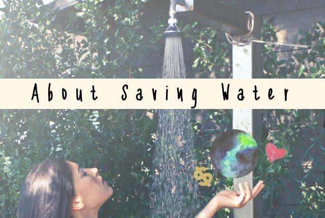 節水効果についてのアイキャッチ