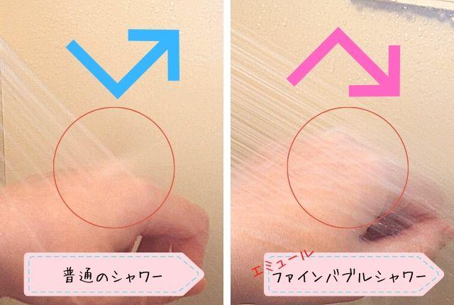 エミュールファインバブルシャワーと普通のヘッド水比較