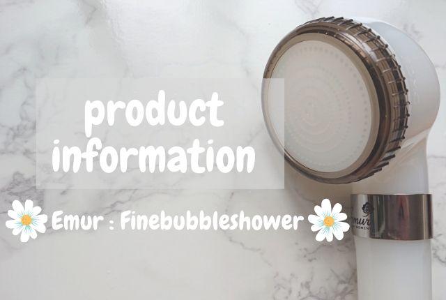 エミュールファインバブルシャワー製品情報アイキャッチ